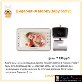 Видеоняня MoonyBaby 55933
